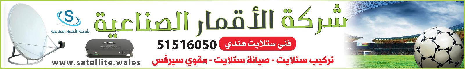 فني ستلايت الكويت 51516050